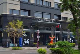 榮美鬱錦香酒店 Golden Tulip Glory Fine Hotel