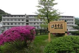青雲莊度假酒店 & Spa The Seiunso Resort Hotel & Spa