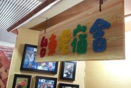台東老宿舍 Old Dormitory Taitung Homestay