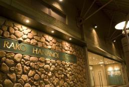 RAKO 華乃井賓館 Rako Hananoi Hotel