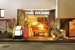 倉敷Cuore旅館 Hostel Cuore Kurashiki