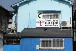 廣島己婓Carpe旅館 Guest House Carpe Hiroshima Koi