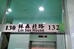林森會館 Lin Sen House