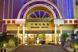 北都大飯店 Beidoo Hotel