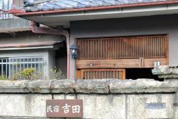 10平方米2臥室獨立屋(明日香) - 有1間私人浴室 Minnshiyuku yoshida (Asukakankoukyoukai)