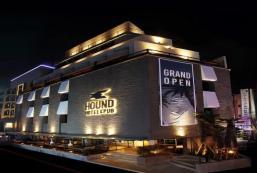 豪德酒店 Hound Hotel
