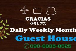 Gracias旅館 Gracias Guest House