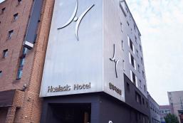 Healasis酒店 Healasis Hotel