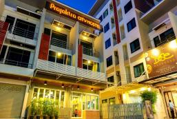 普拉賈克特拉城市旅館 Prajaktra City Hostel