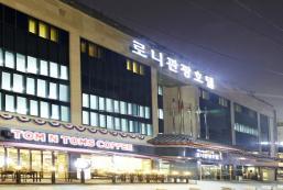全州Roni觀光酒店 Roni Tourist Hotel Jeonju