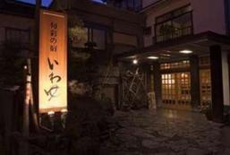 旬彩之宿Iwayu日式旅館 Shunsai No Yado Iwayu Ryokan