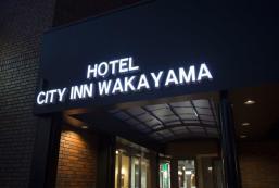 和歌山城市酒店 HOTEL CITY INN WAKAYAMA