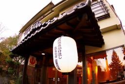 桂莊日式旅館 Ryokan Katsuraso