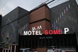 Some汽車旅館 Some Motel