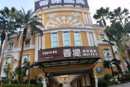 香堤晶典汽車旅館 - 小港 Chateau Motel Xiaogang