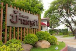 庫拉之家 - 瑪哈沙拉堪 Baan Kula Mahasarakam