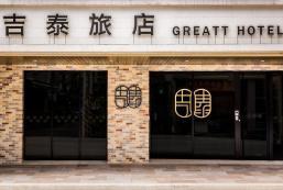 吉泰旅店 Greatt Hotel