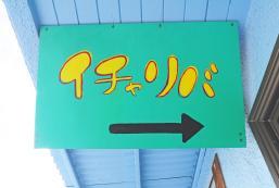 Ichariba民宿 ichariba