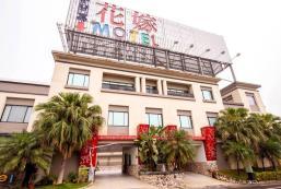 花嫁情境汽車旅館 Hua Jia Motel