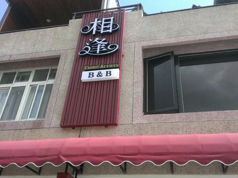 花蓮縣相逢民宿 (Xiang Fend Bed and Breakfast)