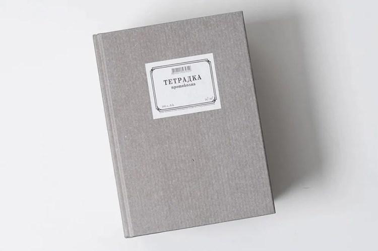 Bulgarian Monochrome Notebook