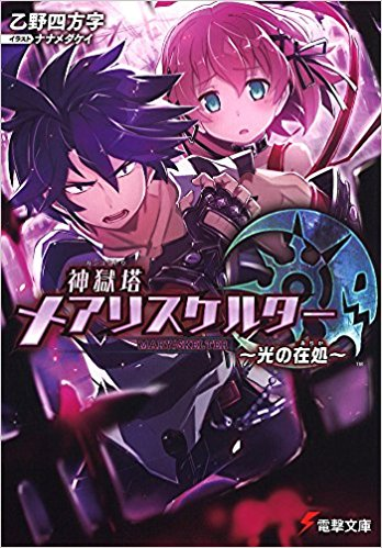 Mary Skelter Nightmares - Idea Factory soigne les fans !