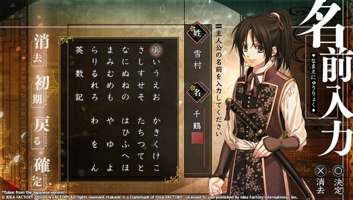 Hakuoki: Edo Blossoms 01