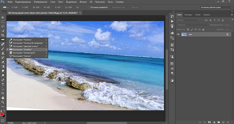 Aturan Horizon Photoshop.