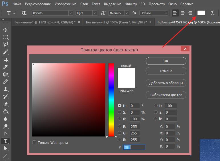 Skift tekstfarve i Photoshop