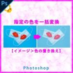 Photoshop【色の置き換え】指定の色を一括変換する方法