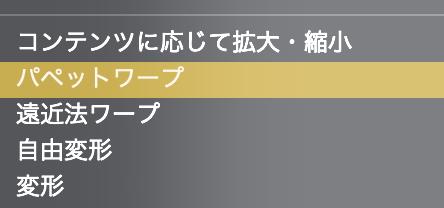 編集→パペットワープ
