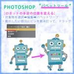 PHOTOSHOP【パペットツール】