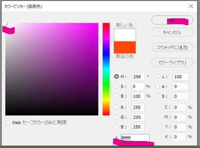 ピンクの部分をダブルクリックして色を選べるよ