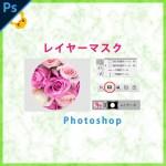 PHOTOSHOP(フォトショ)レイヤーマスク