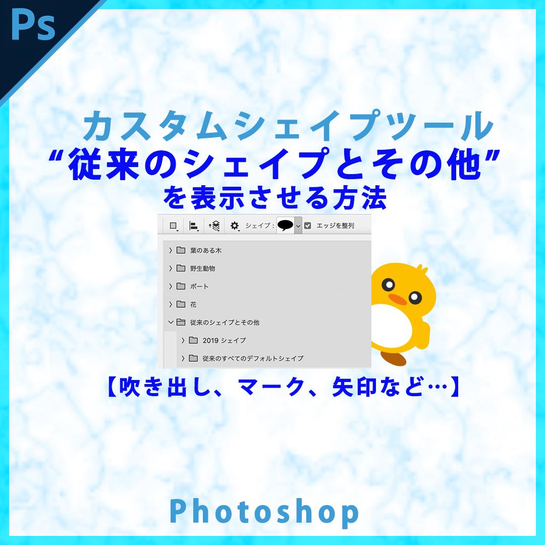 """photoshopカスタムシェイプツール""""従来のシェイプとその他""""を表示させる方法【吹き出し、マーク、矢印など…】"""