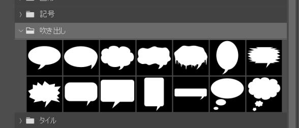 もう一度シェイプツールを開くと「従来のシェイプとその他」が追加されている。