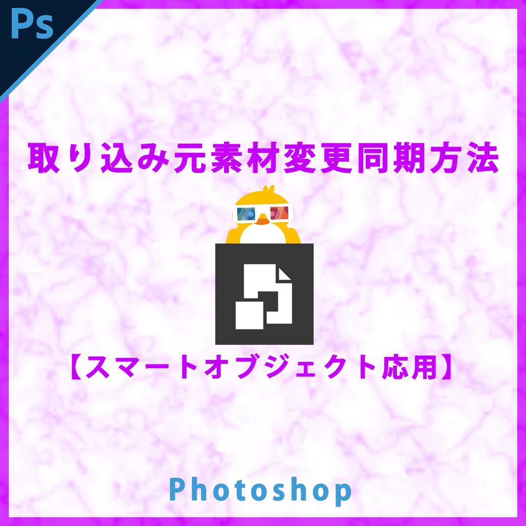 Photoshop【スマートオブジェクト応用】取り込み元素材の変更を同期させる方法