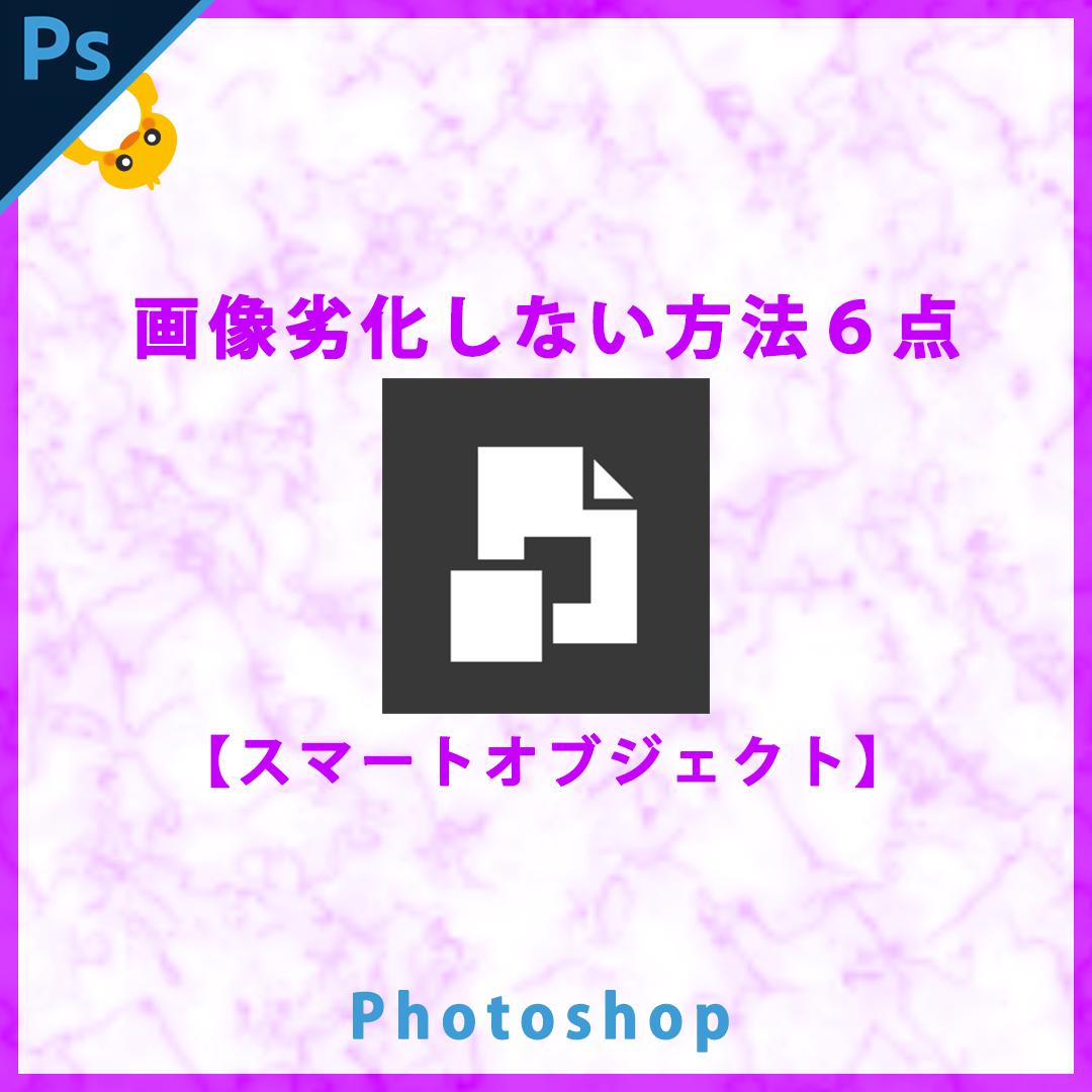 Photoshop画像を劣化すない方法6点【スマートオブジェクト】
