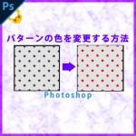 Photoshop(フォトショ)パターンの色を変更する方法