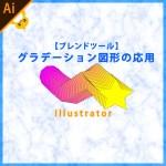 Illustrator【ブレンドツール】グラデーション図形の応用