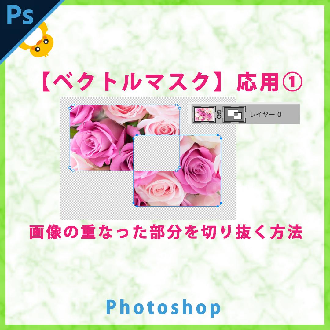 photoshop【ベクトルマスクの応用】画像の重なった部分を切り抜く方法