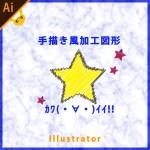 Illustrator(イラレ)手書き風加工【落書き効果】
