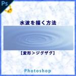 Photoshop水波画像を作る方法【変形>ジグザグ】