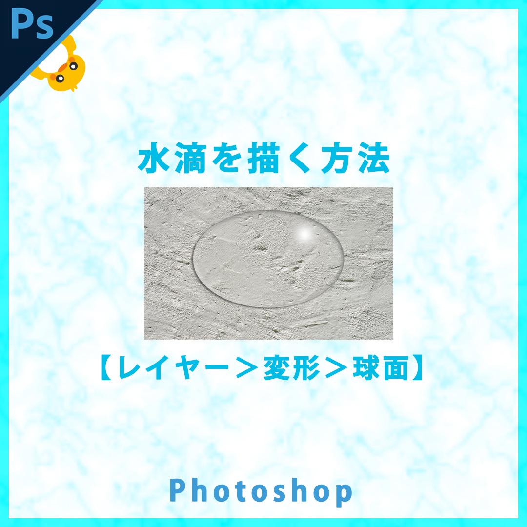 Photoshop水滴画像を作る方法(フォトショ)