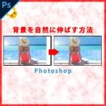 Photoshopコンテンツに合わせて背景を自然の伸ばす方法