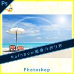 Photoshop虹(Rainbow)画像の作り方【フォトショ】