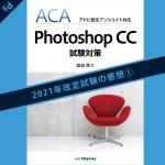 アドビ認定アソシエイト Adobe Certified Associate CC 2020 Photoshop 試験合格【2021年5月】
