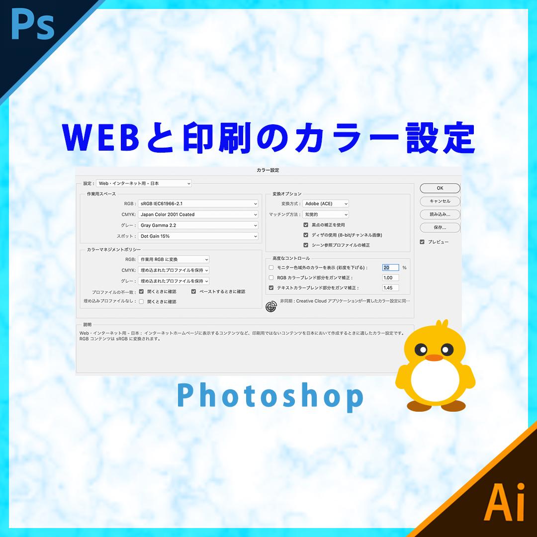 WEBと印刷のカラー設定Photoshop