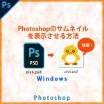 WindowsでPhotoshopのサムネイル画像が見えるようになる方法