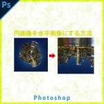 Photoshop円の画像を水平画像にする方法【極座標を直交座標に】